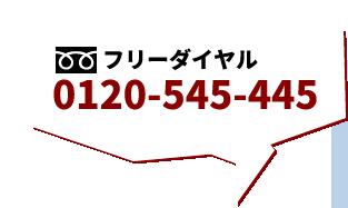 フリーダイヤル 0120-545-445